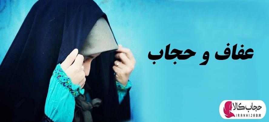 عفاف و حجاب در اسلام به چه معناست؟
