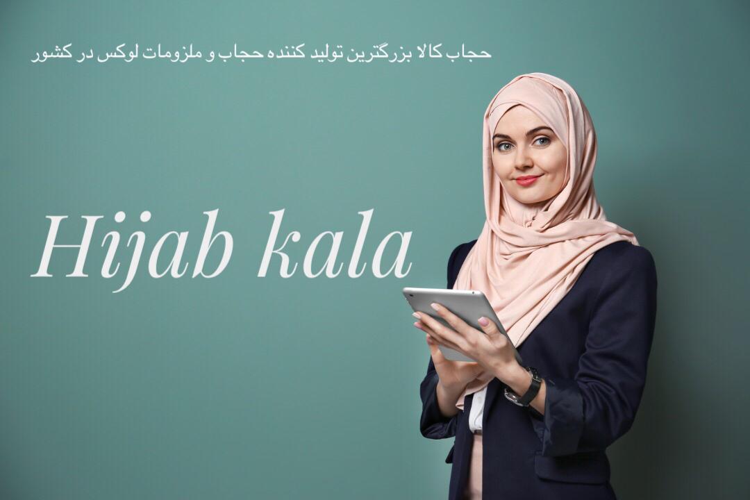 حجاب کالا